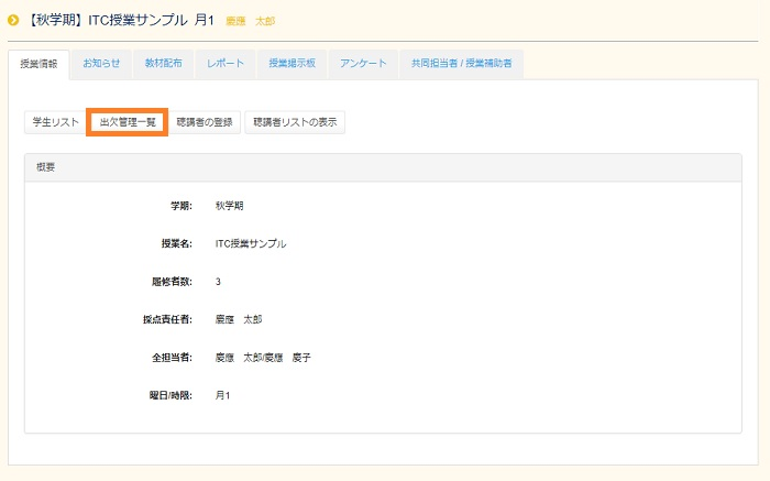 class info shiba kyoritsu information technology center keio